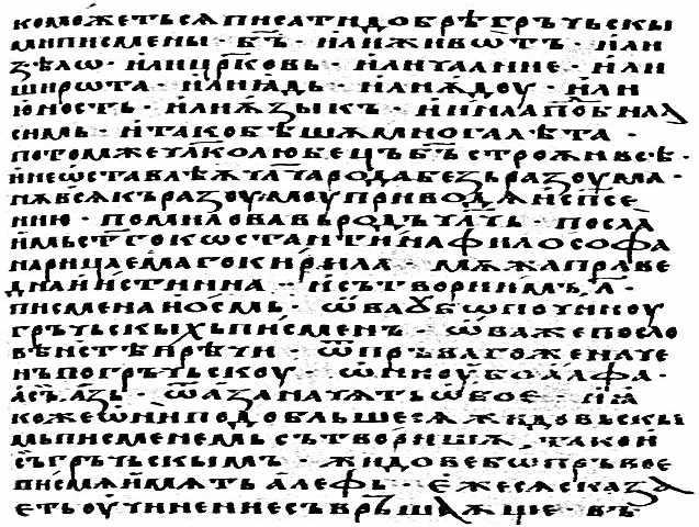сказание за буквите